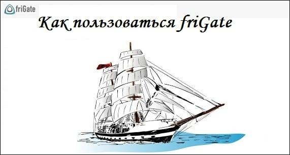 Картинка Frigate