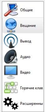 """Вкладки программы """"OBS"""""""