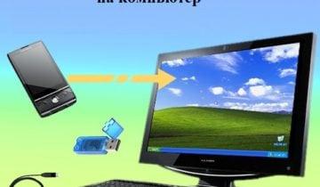 Как передать изображение с телефона на компьютер