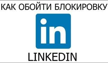 Обход блокировки LinkedIn