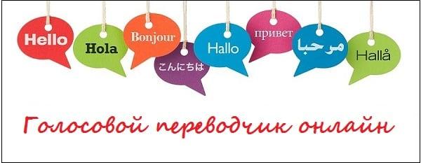 Выбираем голосовой переводчик в Интернете