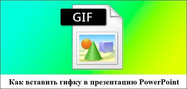Логотип GiF