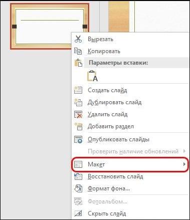 """Выберите опцию """"Макет"""" для добавления созданного вами шаблона в слайд"""