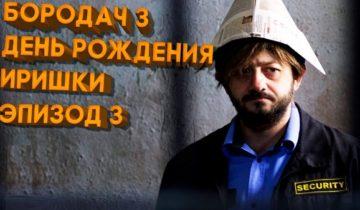 """Описываем прохождение игры """"Бородач 3"""""""