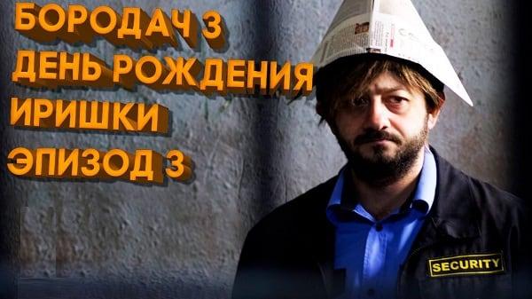 """Изучаем прохождение """"Бородач 3"""""""""""