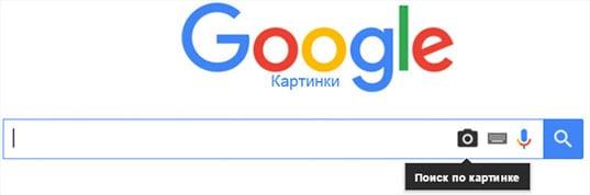Поиск человека используя сервис Google Картинки
