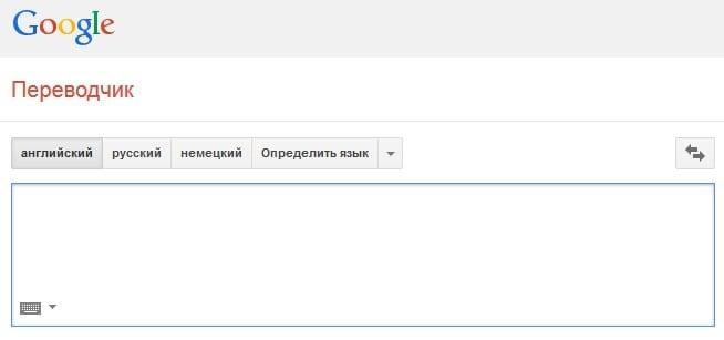 Автопереводчик от Гугл