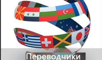 Список лучших переводчиков с произношением