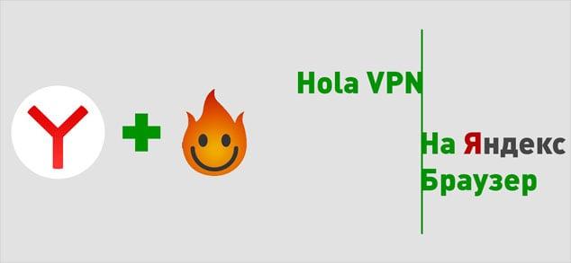 Устанавливаем VPN расширение в браузер