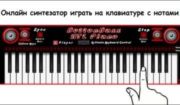 Онлайн синтезатор играть на клавиатуре с нотами