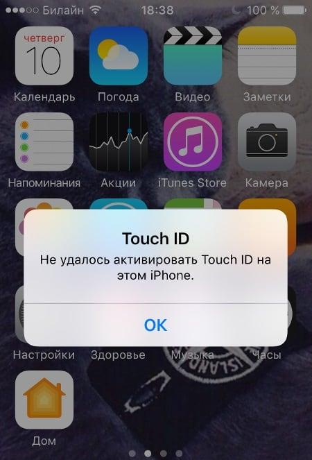 Не удалось активировать Touch ID на этом iPhone