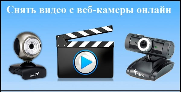 Заставка с веб-камерами