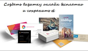 Создать визитку онлайн бесплатно и сохранить её