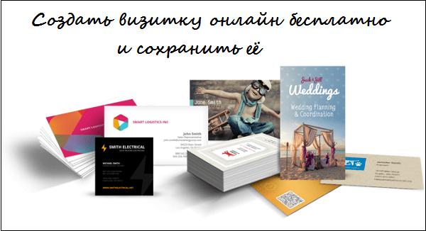 Изучаем бесплатные сервисы для монтирования визитки