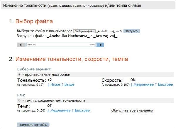 Настройка транспозиции и транспонирования темпа в ruminus.ru