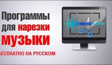 Программы для нарезки музыки бесплатно на русском