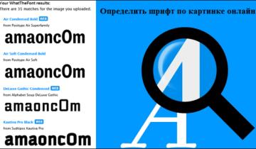 Рассматриваем способы определения шрифта по картинке онлайн