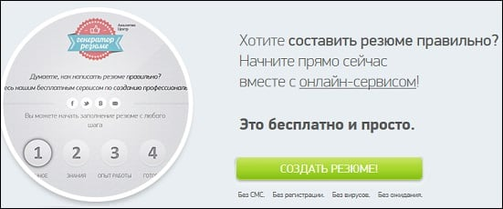 Составьте ваше резюме онлайн на сайте acenter.ru