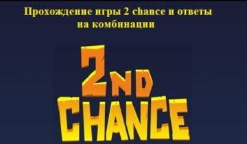 Прохождение игры 2 chance и ответы на комбинации