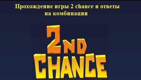 Разбираем прохождение игры 2 chance
