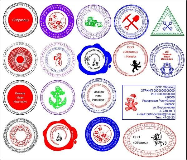 Примеры различных видов печатей