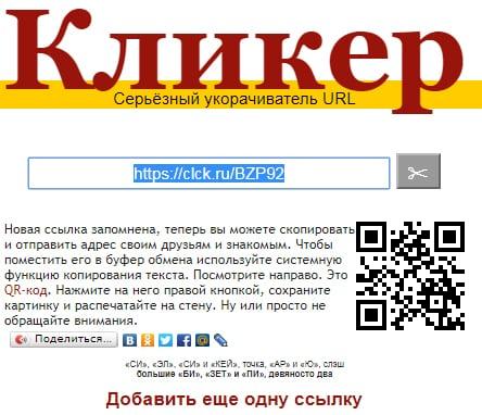 Сервис Кликер от Яндекса
