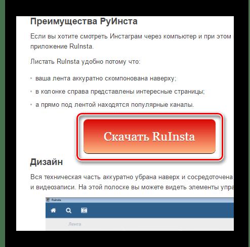 """Здесь мы должны кликнуть по вкладке """"Скачать RuInsta"""""""