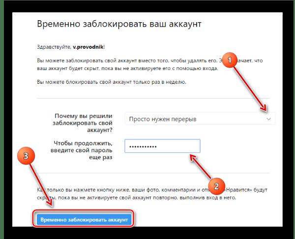 """Здесь указываем причину, вводим пароль и нажимаем """"Временно заблокировать аккаунт"""""""