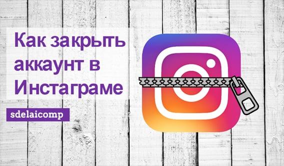 Закрываем свой профиль в Инстаграме