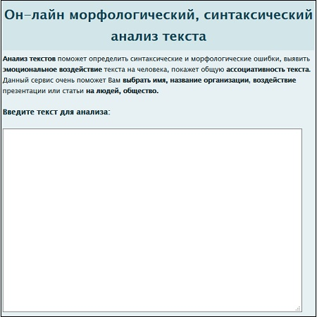 Окно для проведения синтаксического анализа текста на сервисе seosin.ru