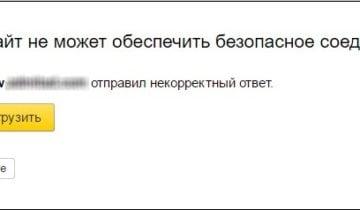 Текст ошибки на экране ПК