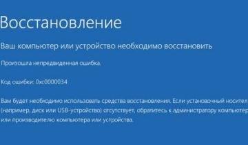 Синий экран смерти с упоминанием ошибки 0xc0000034 на Виндовс 10
