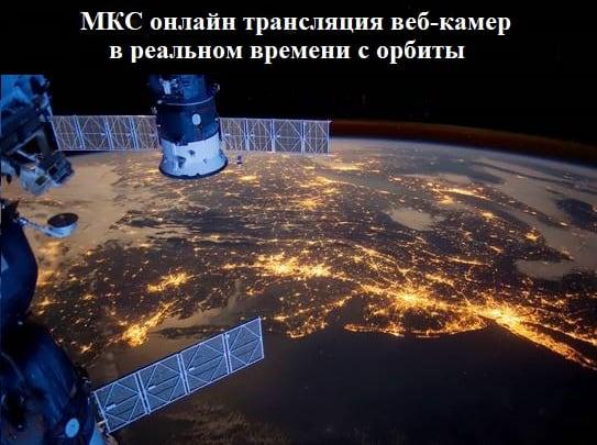 Камеры МКС на спутнике