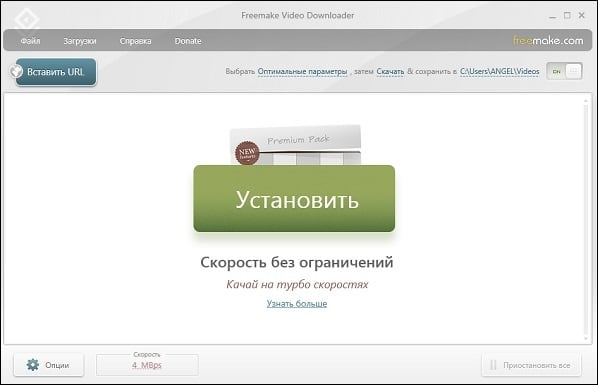 "Интерфейс ""Freemake Video Downloader"""