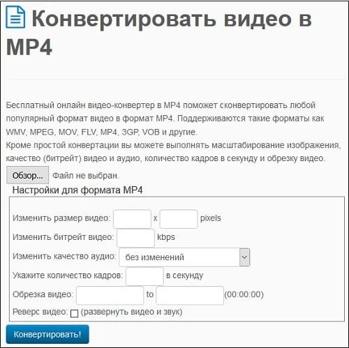 Экран конвертации mp4