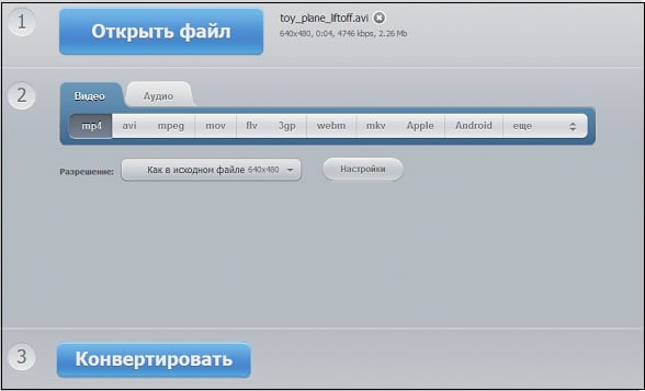 Сайт convert-video-online