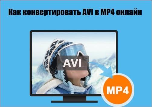 Заставка конвертации AVI в MP4