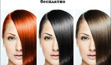 Как подобрать цвет волос онлайн по фото бесплатно