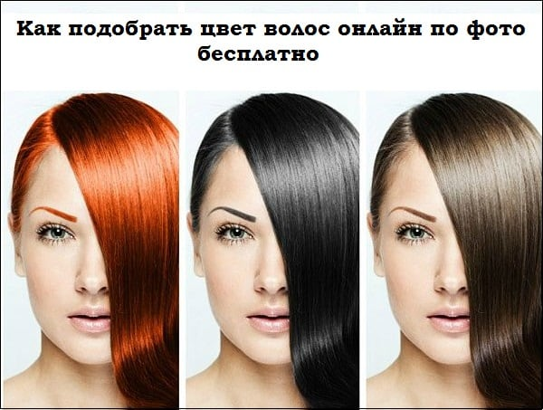 Выбираем цвет волос по фото онлайн