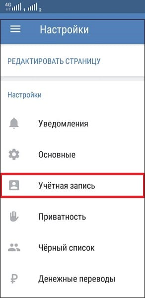 """Перейдите в """"Настройки"""" - """"Учётная запись"""" - """"Изменить пароль"""" для смены пароля"""