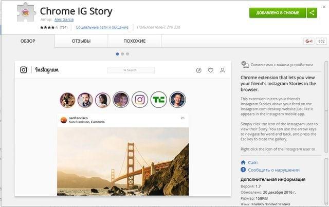 Расширение для браузера Chrome IG Story