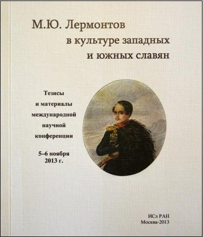 Обложка книги о Лермонтове