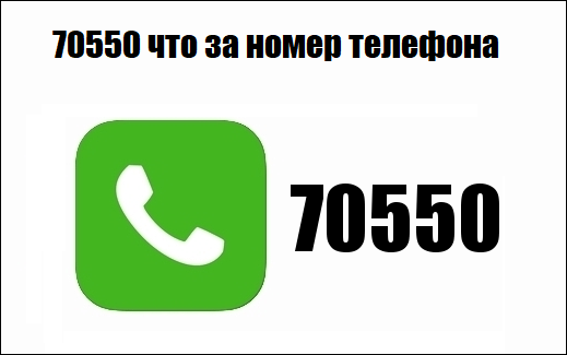 Вам тоже интересно, кто звонит с номера 70550