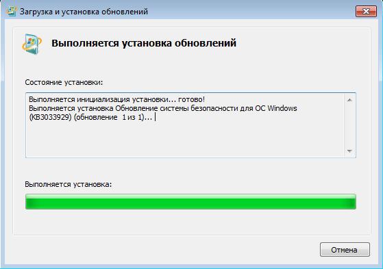 Установите обновление KB3033929 на наш компьютер