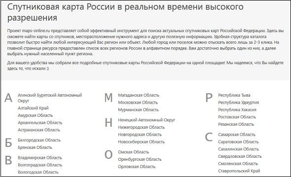 Особенностью сервиса maps-online.ru является высокий уровень катологизации информации
