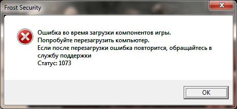 Сообщение с текстом ошибки 1073