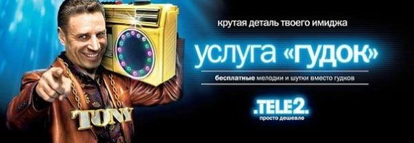 """Звонок с номера 70550 обычно связан с рекламой акции """"Гудок"""""""