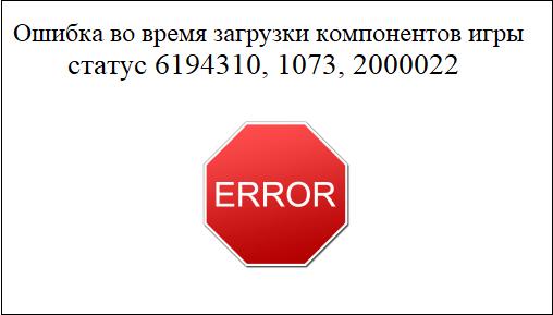 Картинка ошибки