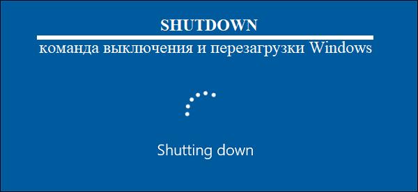 SHUTDOWN - команда выключения и перезагрузки Windows