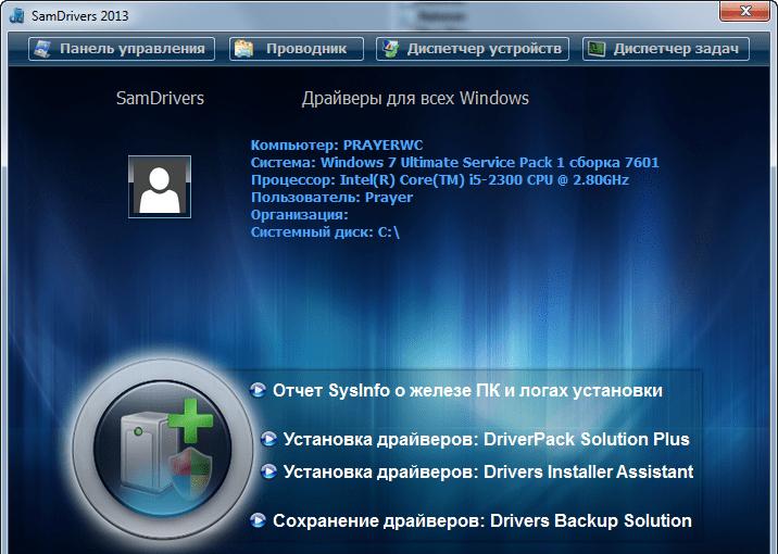 Интерфейс SamDrivers